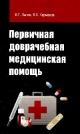 Первичная доврачебная медицинская помощь